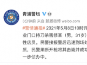 男子在上海杀人后又劫人质,被民警开枪击毙