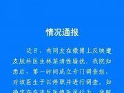 """""""大V医生性骚扰女网友""""? 医院通报:对当事医生停职调查"""