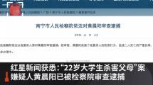 广西22岁大学生杀害父母被审查逮捕!父亲系律师,母亲系大学教授