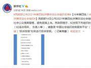 民政部公布12个涉嫌非法社会组织