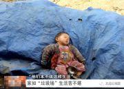广西夫妻一口气生9个孩子,只生不养,个个像乞丐,现场图曝光