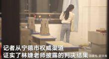 女教师实名举报遭校长侵犯!详细情节披露