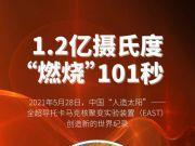 """1.2亿摄氏度""""燃烧""""101秒 中国人造太阳创造纪录"""