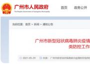 广州多区域停止非日常生活必须活动