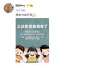 中国三孩生育政策来了!曾因超生被罚700万,张艺谋妻子微博发声