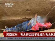 考古研究院学生掉入考古坑致骨折