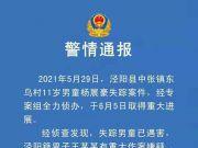 最新!陕西11岁失踪男孩已遇害!嫌疑人已被控制!
