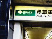 日本奥委会会计部长跳轨身亡 警方初步推断为自杀