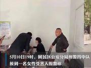 光天化日!内蒙古一女子大白天遭强奸,还被抢走100元,35岁嫌犯已抓获