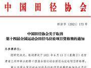 中国田径协会:取消第十四届全运会田径马拉松项目资格赛