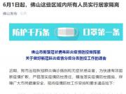6月1日起,广东佛山部分区域内人员需实行居家隔离