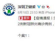 深圳1确诊者为机场餐厅服务员,网传航班大面积取消?深圳机场回应