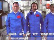 杨利伟的《太空一日》入选语文课本,回忆生死26秒惊险时刻!