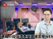 他和在泰国的台湾学生聊了聊,有了个惊人发现!