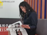 维吾尔族女孩被15所世界名校录取,名副其实的学霸
