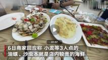 游客点4道菜花费近千元怀疑被宰,商家:海鲜明码标价,称重有对方签字