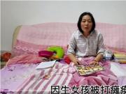 女子因生女儿被丈夫婆婆打瘫致残