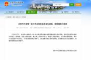福建永安一村民在建房坍塌,致8死2伤,当地政府公布情况