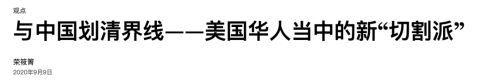 怒了!一大批美国华人决定与中国划清界限
