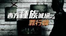 现实版的人间炼狱:西方种族灭绝罪行录