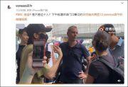 郑州民众阻拦德媒记者:你报道要真实!