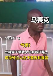 广州:黑人男子当街调戏女生并殴打路人
