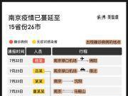 一图看懂 南京疫情已蔓延至15省份26市