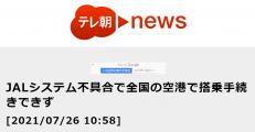 突发!日本全国机场系统瘫痪,所有乘客无法登机