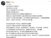 郑爽发文:为代孕一事给社会带来的不良影响进行道歉