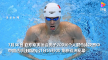 祝贺!汪顺获男子200米个人混合泳金牌