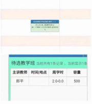 郎平将在北师大珠海校区任教:教特定班级体育课,课表曝光