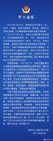 64岁南京女子隐瞒行程引发扬州疫情,被立案侦查!