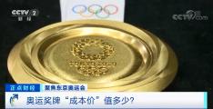 东京奥运会奖牌是回收的电子垃圾制造的