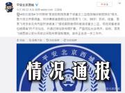 北京警方:女子造谣美院确诊教授出轨 已被采取刑事强制措施