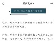 郑州六院感染护士参加800人婚宴真相:夸大其辞】