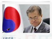 房价暴涨总统道歉 韩国学起了中国炒房客