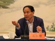 河北省纪委原副书记马玉蝉被查 已从省人大退休两年