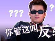 """吴亦凡事件再反转?母亲为脱罪放出""""杀手锏"""",刘信达成有力证人"""