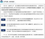 杭州一药店因向发烧人员出售退烧药被查