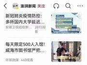 江西教师因涉疫言论被拘15天,律师:属个人观点,可行政复议