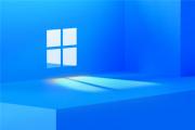 用户最快今年10月获得Windows 11更新