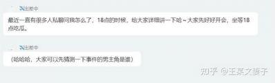 阿里女员工侵害案王某文妻子发文提出5点质疑:周某涉嫌虚假陈述