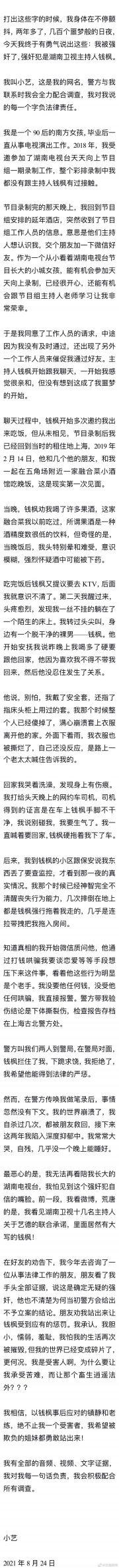 网友发文称遭湖南卫视主持人强奸 报警后未立案