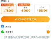 人类高质量男性粉丝群月收费25000元