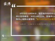 湖北恩施知名企业家被股东驾车撞伤致死?警方通报