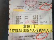 """西安涉事医院回应""""1岁娃四天花55万"""":该药价格全国统一"""