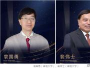 """中国版诺奖""""未来科学大奖""""揭晓,袁国勇、裴伟士、张杰、施敏获奖"""