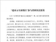 """云南警方通报""""12岁女生被殴打"""":16名参与者均已依法惩处,纪委监委和检察机关已经介入"""