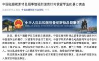 数名中国留学生在英国谢菲尔德遇袭,警方已拘捕一名犯罪嫌疑人