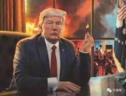 特朗普认输了,但事情还没完,十大严重后果!